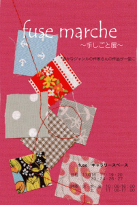 fuse marche ~手しごと展~/雑貨屋fuse