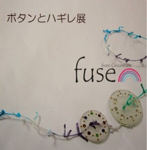 ボタンとハギレ展/雑貨屋fuse