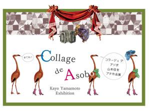 collage de asobo_01