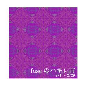 fuseのハギレ市/雑貨屋fuse