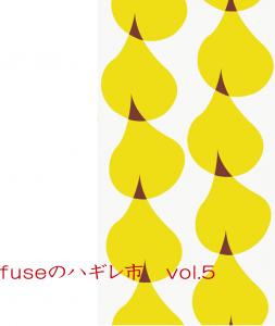 habire_2012/雑貨屋fuse