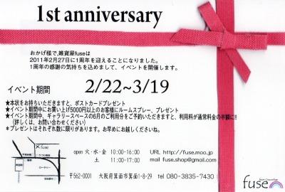 1anniversary/雑貨屋fuse